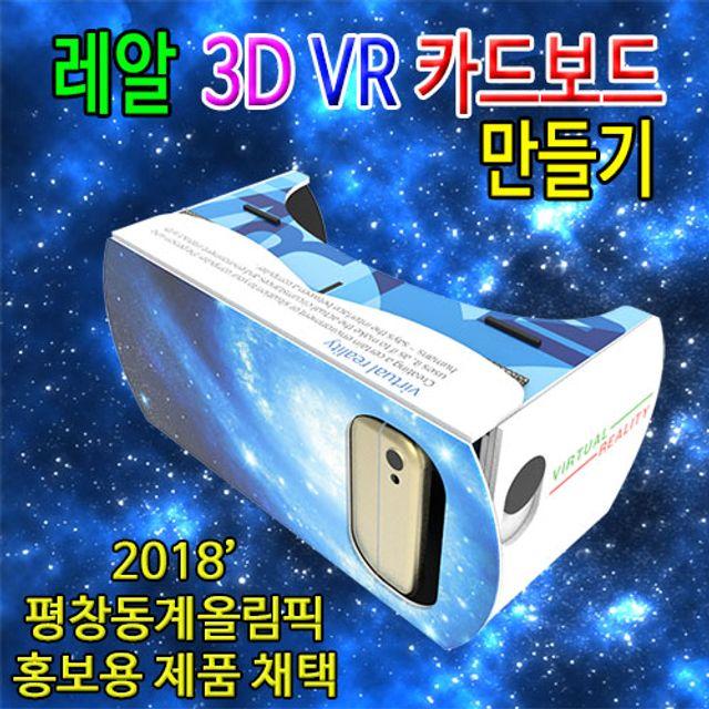 스마트폰 전용 VR 카드보드 만들기