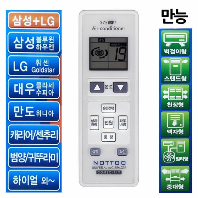 W 만능에어컨리모컨 삼성 LG 대우 만도 캐리어 센추리