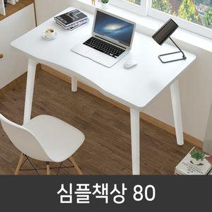 1인용 사무용 서재 학생 공부 컴퓨터 테이블 책상