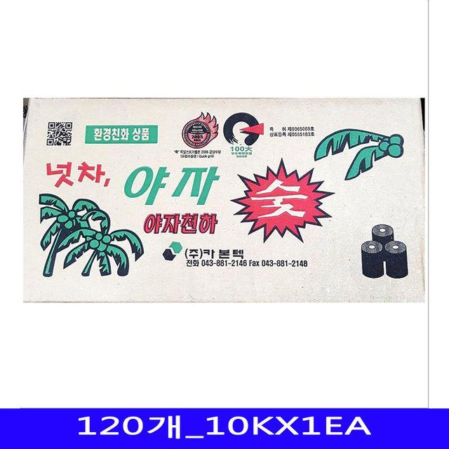 야자숯 숯가루탄 구이용 형제 120개_10KX1EA