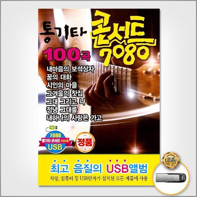 [더지엠]USB_통기타콘서트7080(100곡)