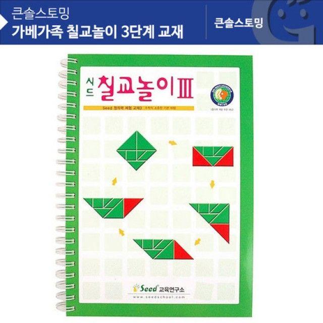 KS1418 가베가족 칠교놀이3단계교재