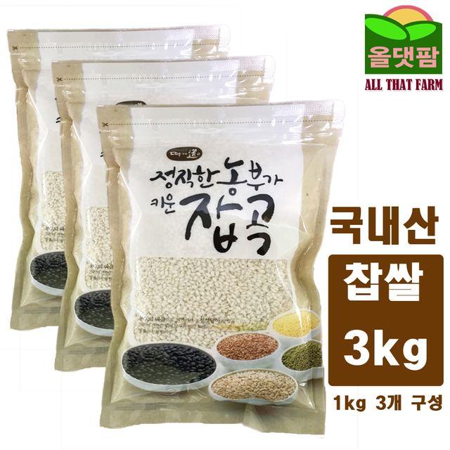 2019년 국내산 찹쌀 3g (1kg 3개)