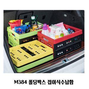 M384 폴딩박스 접이식수납함 트렁크 캠핑 짐보관
