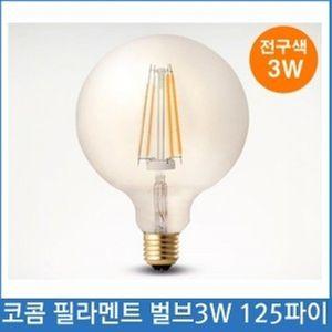 코콤LED 필라멘트 벌브3W 125파이 조명 전등