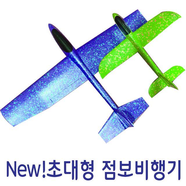 초대형 85CM 스치로폼비행기 부메랑비행기 성훈비행기