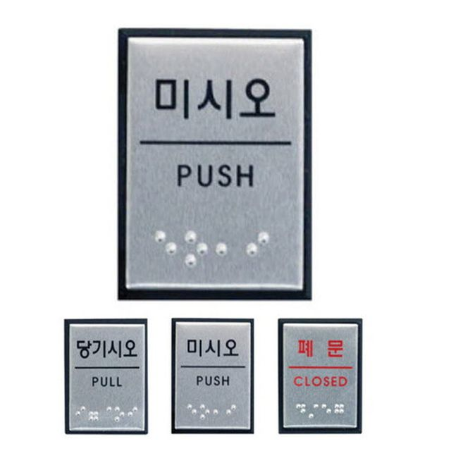 W 알루미늄 점자표지판 3종 40x55 소형