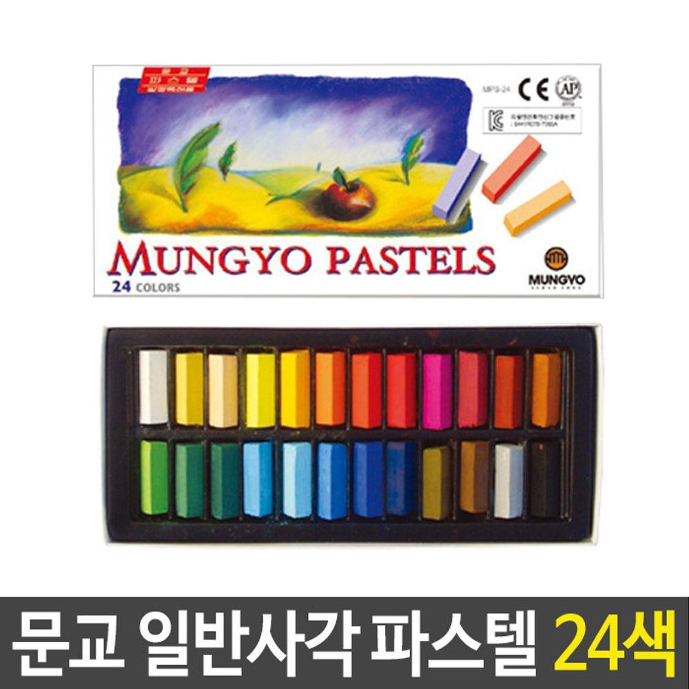 [FA8C91] 칠하기도구 파스텔 미술도구 미술용품 문교파스텔 그리기도구 사각파스텔 24색파스텔