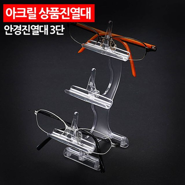 W 아크릴 상품진열대 안경진열대 3단 소품진열대