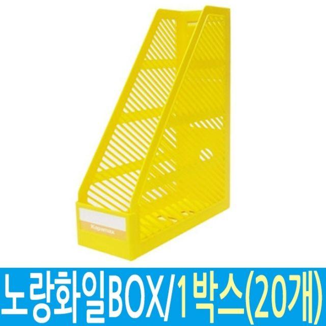 서류꽂이 화일박스 사무용책꽂이 서류정리함 개폐식화일꽂이 노랑 [제작 대량 도매 로고 인쇄 레이저 마킹 각인 나염 실크 uv 포장 공장 문의는 네이뽕]