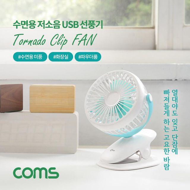 Coms 저소음 USB 선풍기 유모차용 수면용 90mm