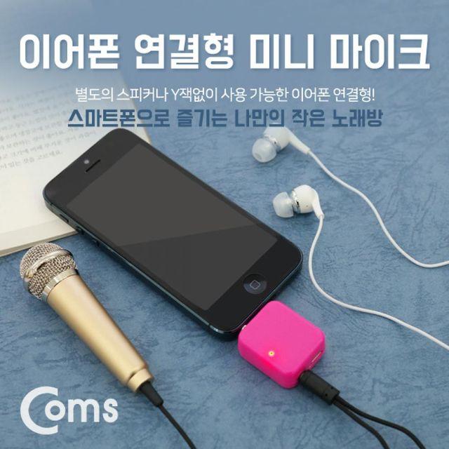 Coms 마이크 (이어폰 연결형) 3.5mm(4극) 노래방
