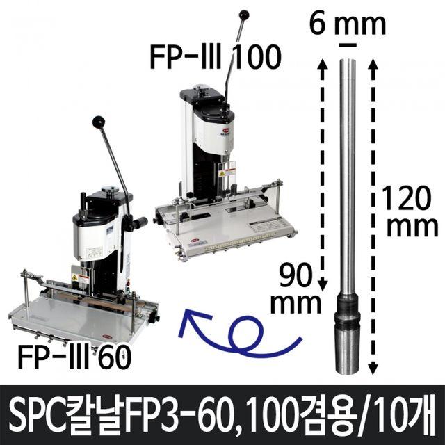 천공기 코팅기 칼날 FP3-60 100 겸용 산업 기기 용품