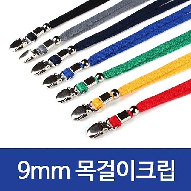 목걸이크립 9mm청색 100개 [제작 대량 도매 로고 인쇄 레이저 마킹 각인 나염 실크 uv 포장 공장 문의는 네이뽕]