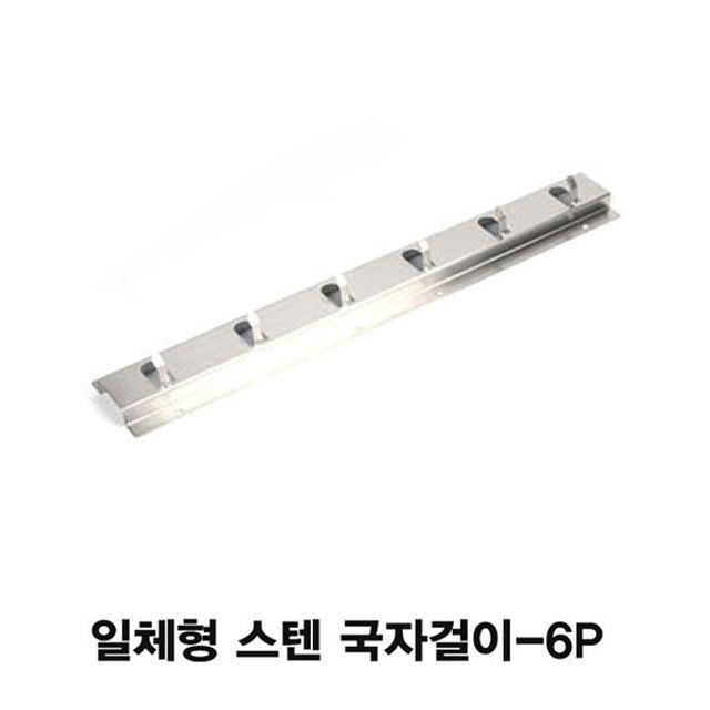 일체형 스텐 국자걸이-6P걸이 [제작 대량 도매 로고 인쇄 레이저 마킹 각인 나염 실크 uv 포장 공장 문의는 네이뽕]