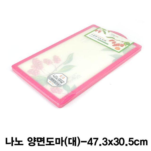 스칼렛 나노 양면도마(핑크)-대 [제작 대량 도매 로고 인쇄 레이저 마킹 각인 나염 실크 uv 포장 공장 문의는 네이뽕]