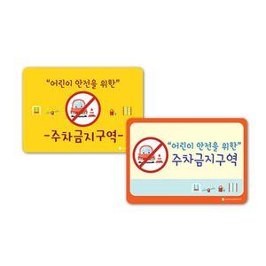 루미루미 어린이 안전 주차금지 안내 표지판