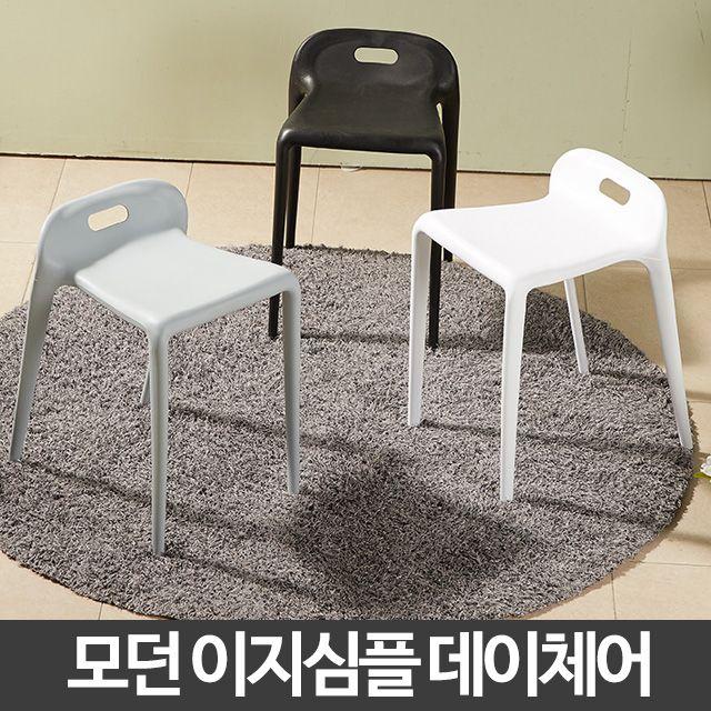 이지심플 데이체어 1인용 의자 카페의자 간의 화장대 [제작 대량 도매 로고 인쇄 레이저 마킹 각인 나염 실크 uv 포장 공장 문의는 네이뽕]
