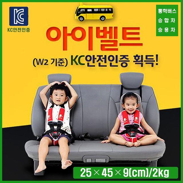 아이 안전벨트 2점수동 3점식벨트 승용 통학 승합차