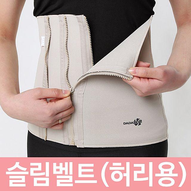 [더산쇼핑]몸짱을 위한 슬림벨트 허리벨트 지퍼조절9단계조절시스템 맛사지 슬림사우나