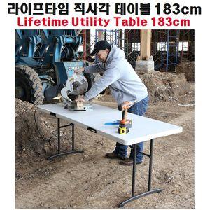 co다목적 직사각 테이블 4개 183cm 책상 폴딩테이블
