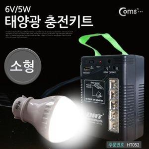 coms 태양광 충전키트 캠핑 3W LED 전구 충전식 소형