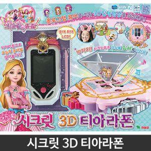 시크릿쥬쥬 3D 티아라폰 여아 유아용 장난감 완구