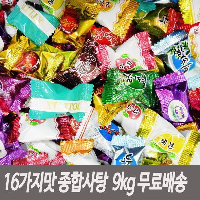 16가지맛 종합사탕 업소용 대용량 9kg 배송무료