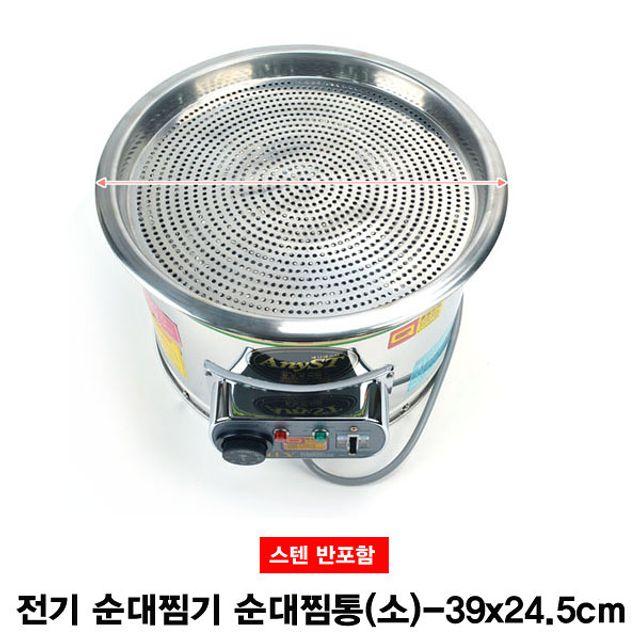 전기 순대찜기 순대찜통(스텐채반포함)-소