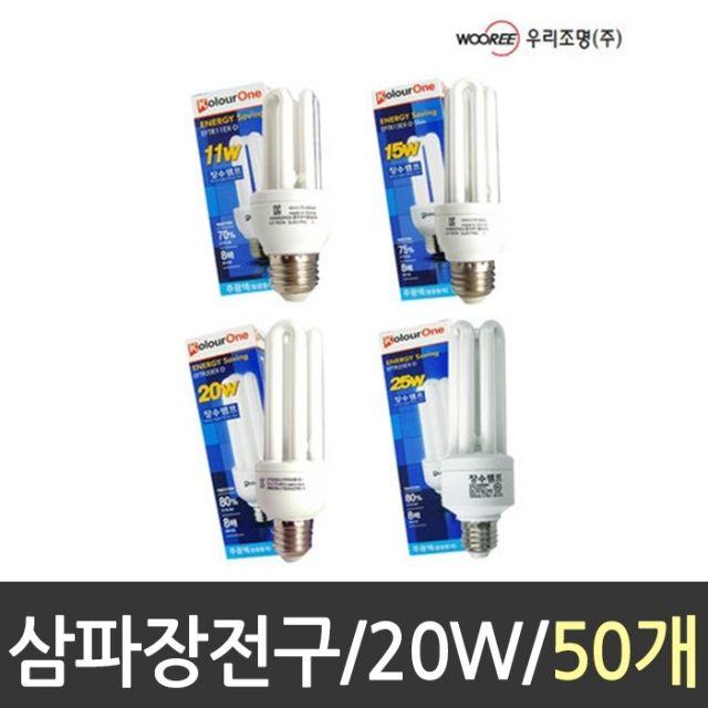 삼파장 전구 램프 20W 1박스 [제작 대량 도매 로고 인쇄 레이저 마킹 각인 나염 실크 uv 포장 공장 문의는 네이뽕]