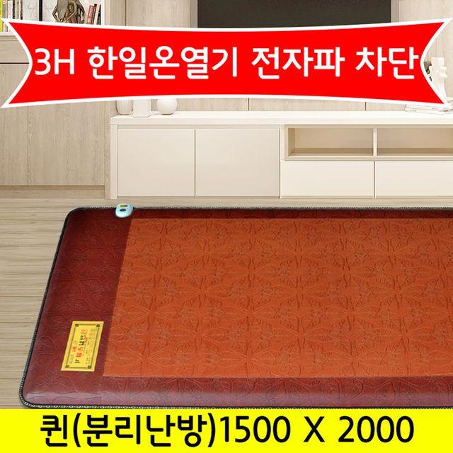 3H한일온열기 낙엽투톤(사각) 퀸 분리난방 전기매트