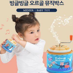 어린이 음악 놀이 장난감 빙글 빙글 오르골 뮤직 박스
