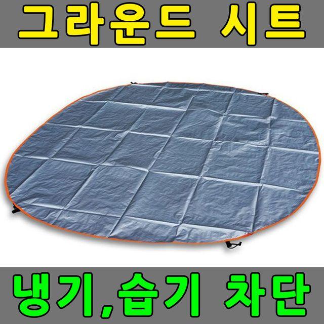 5-6인용 그라운드시트 텐트바닥 방수포 방수매트/돗자리