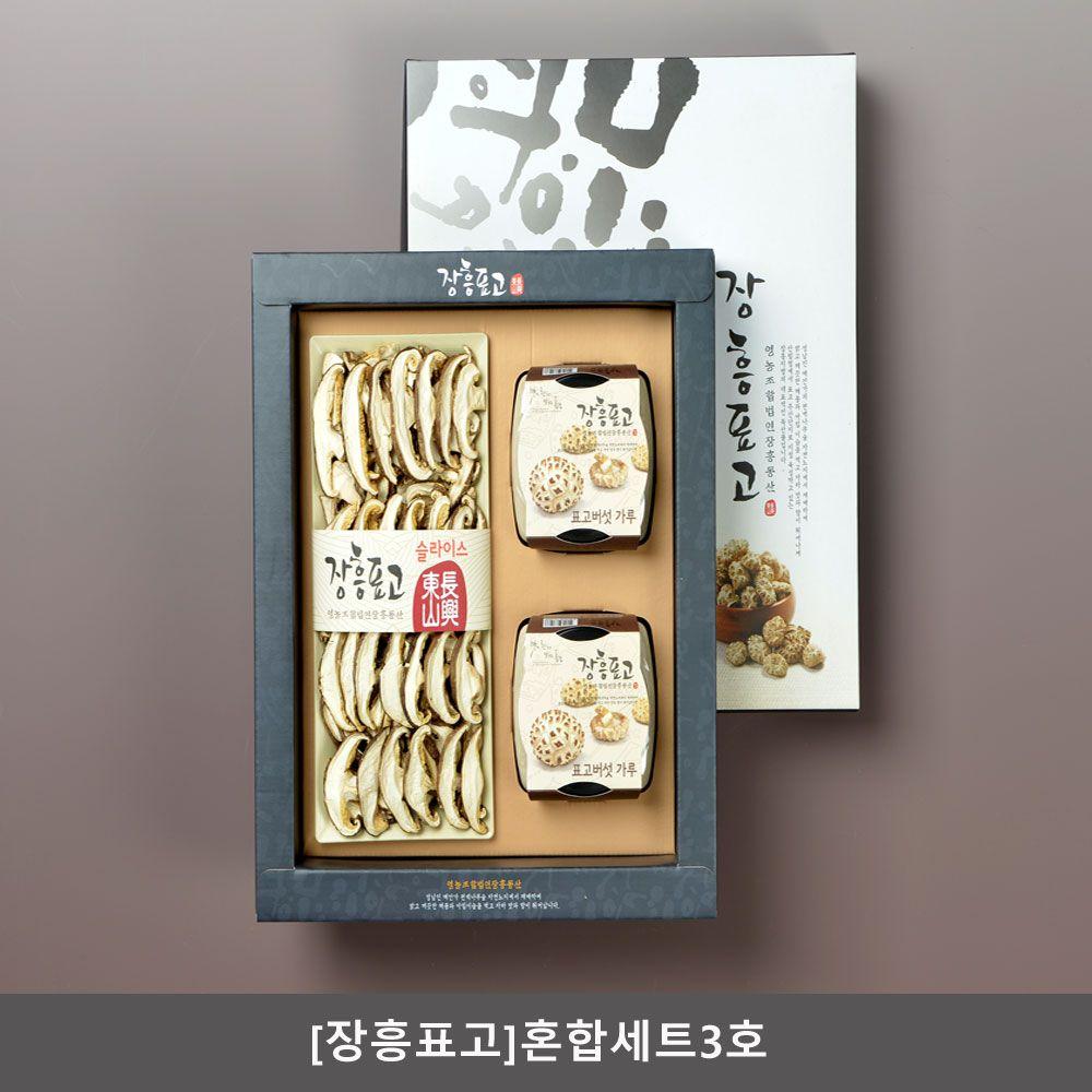 W2BA18A(장흥표고버섯)혼합세트3호 장흥동산표고,표고버섯,백화고,흑화고,동고