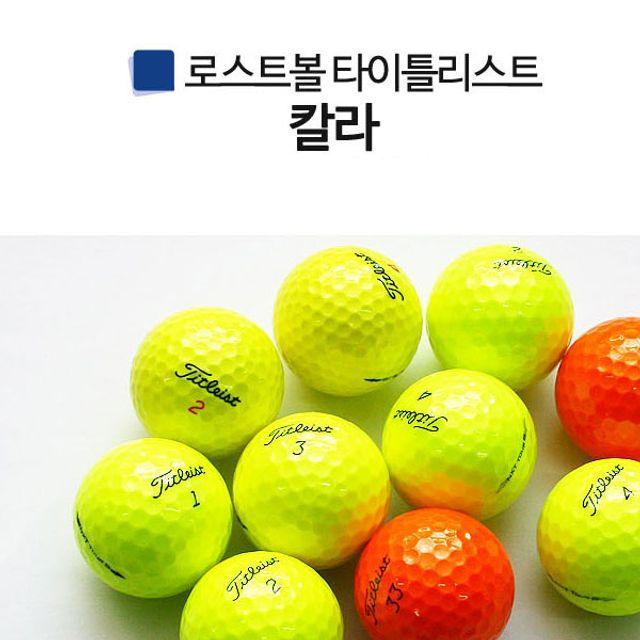 골프공볼,골프공,타이틀리스트,캘러웨이