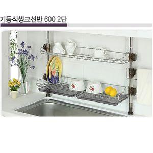 주방용 기둥씽크 600 2단