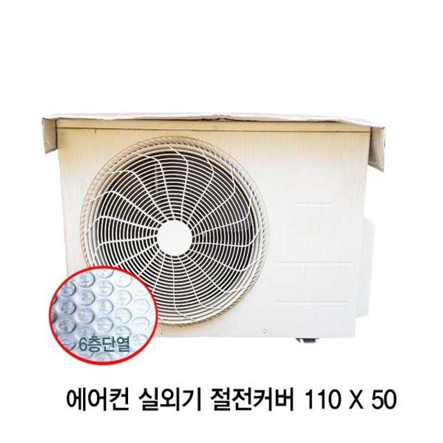 에어컨 실외기 절전커버 실외기덮개 햇빛가림막