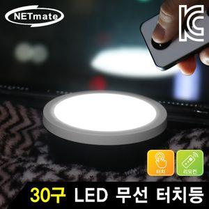 NETmate 30구 LED 무선 터치등 리모컨 조명