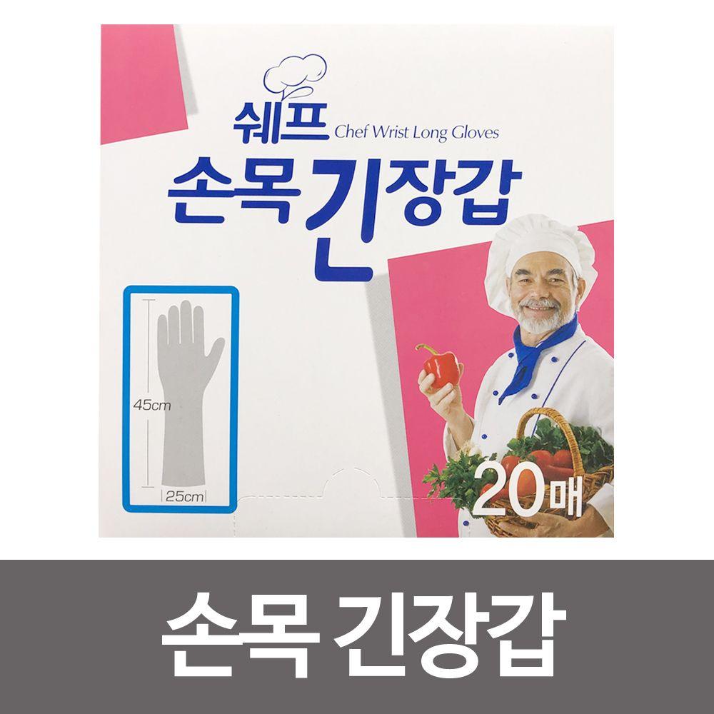 장갑 쉐프 손목긴장갑 20매 주방 위생 목이긴 비닐장갑 비닐팩 위생봉투