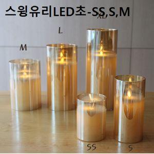 스윙 유리 LED초 SS S M 무드등 티라이트 전자초 양초