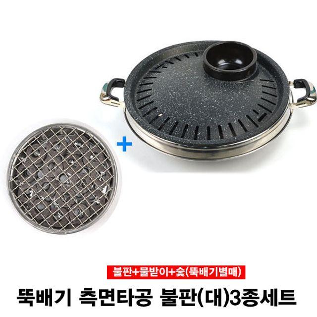 뚝배기 세라콜 측면타공 불판(대)3종세트