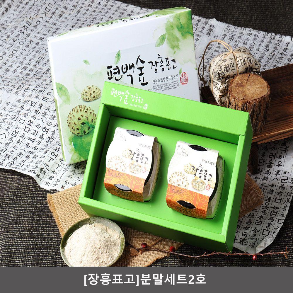 W2BA18C(장흥표고버섯)분말세트2호 장흥동산표고,표고버섯,백화고,흑화고,동고