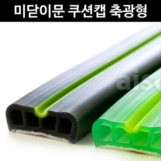 아이손 쿠션캡 미닫이문 손끼임방지 2000mm 안전문
