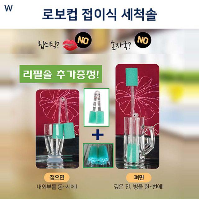 [더산쇼핑]로보컵 접이식세척솔