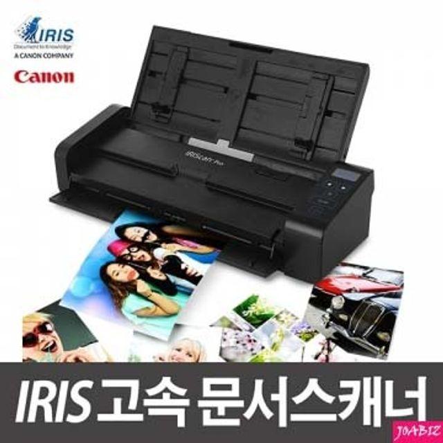 IRIS Pro 5 고속 문서스캐너 PC용품
