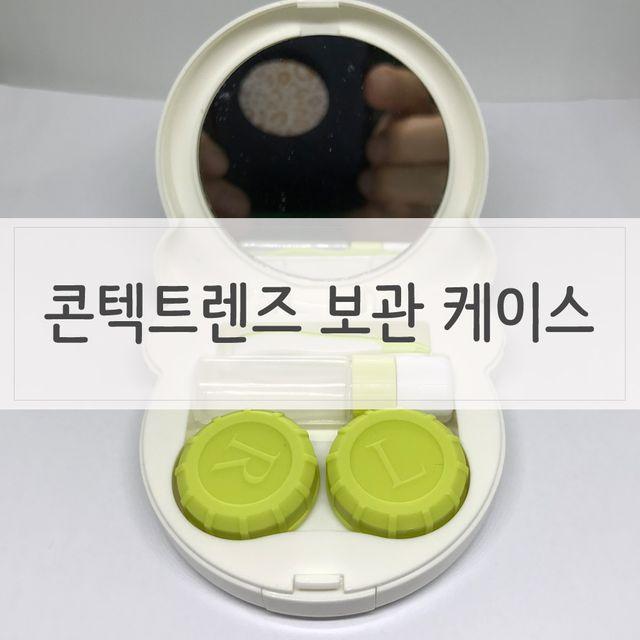 거울달린 여행용 콘택트렌즈 보관케이스 팬더