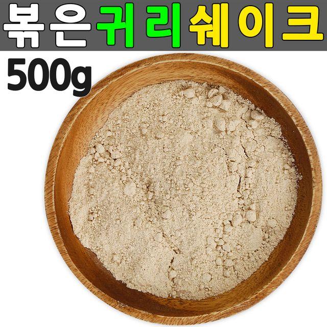 볶은 귀리쉐이크 500g 귀리한끼 식사대용선식 귀리가