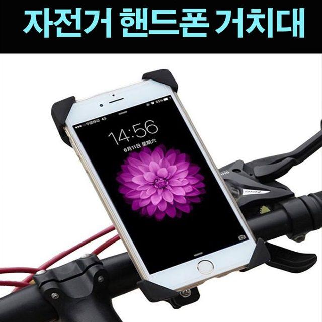 킥보드 자전거 핸드폰 휴대폰 스마트폰 거치대 홀더