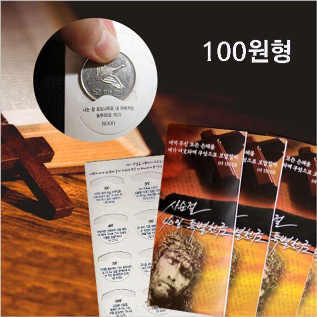 사순절 40일 특별헌금 코인북 (100원형)