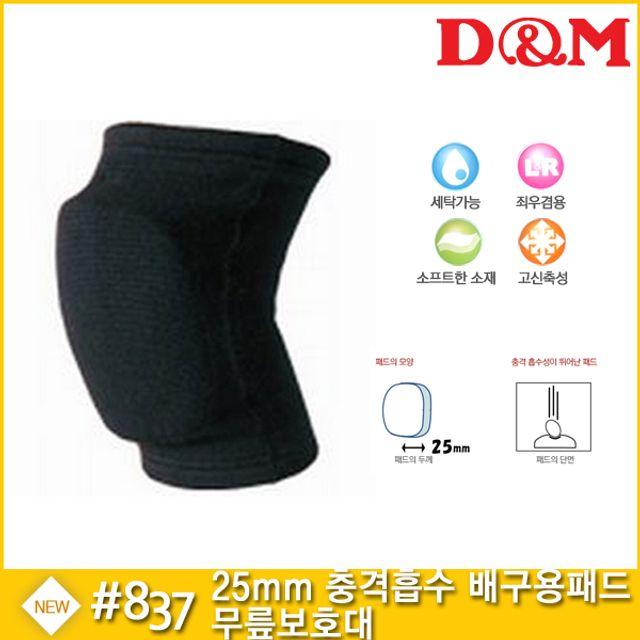 디앤엠 837 무릎보호대 25mm 충격흡수 배구용패드